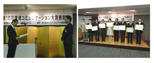 第15回 環境コミュニケーション大賞