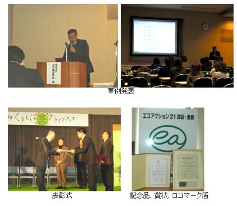 平成22年度エコアクション21環境活動レポート大賞・九州