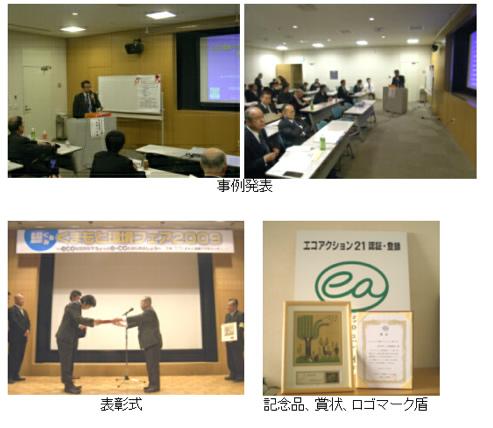平成21年度 環境活動レポート大賞・九州