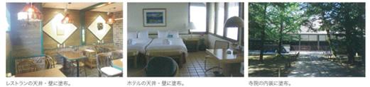 飲食店/ホテル/寺社