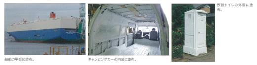 船舶/キャンピングカー/仮設トイレ